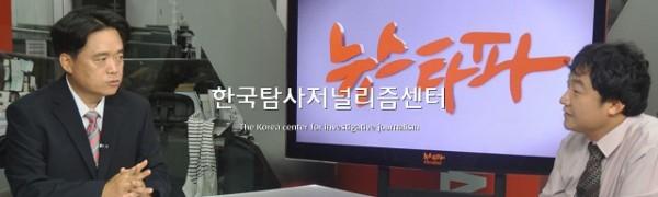 한국탐사저널리즘센터 뉴스타파