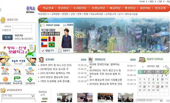 ▲ 지난 23일 제주도내 초-중-고 학교 홈페이지에 게시된 박근혜 대통령 중남미 순방 관련 팝업. <학교 홈페이지 갈무리>