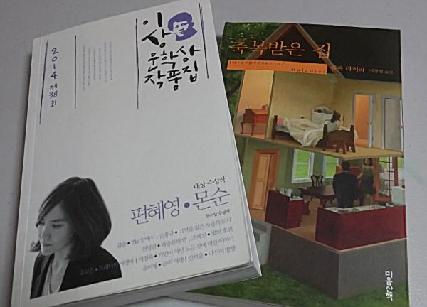 ▶편혜영의 <몬순>이 수록된 2014 이상문학상작품집과 줌파 라히리의 <일시적 문제>가 수록된 단편집 '축복받은 집'