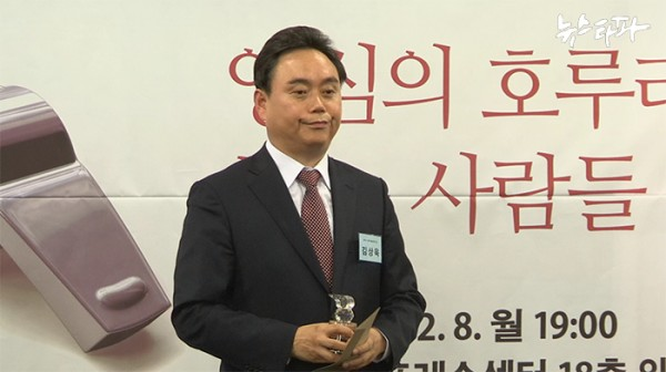 ▲ 김상옥 씨 참여연대 의인상 수상. 2014.12.8