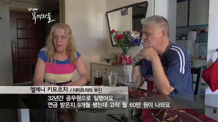 """▲ 뉴스타파 목격자들 18회 """"그리스의 눈물"""" 중"""