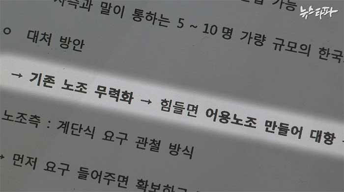 ▲ 생탁 사측이 작성한 노조 대응 문건