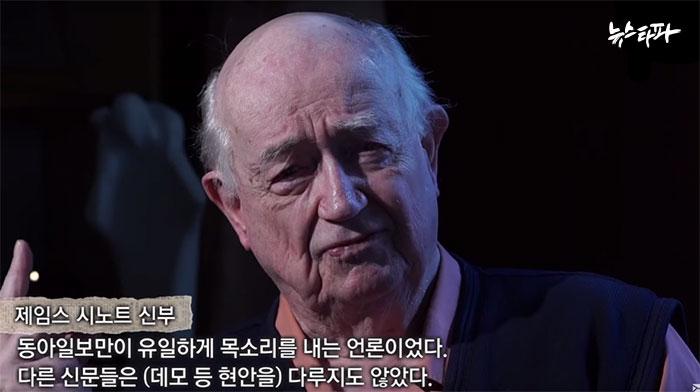▲ 고 제임스 시노트 신부(1929-2014.12.23)는 생전 인혁당 사진의 진실을 알리기 위해 노력했다.