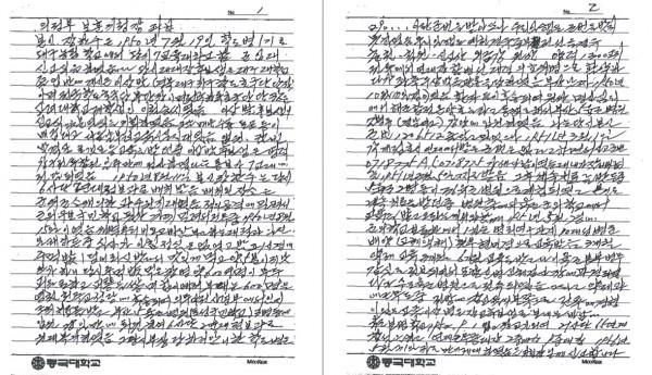 ▲ 6.25 참전 용사 장한수 씨가 생전에 국가유공자 등록 신청을 하기 위해 의정부 보훈지청장에게 쓴 편지