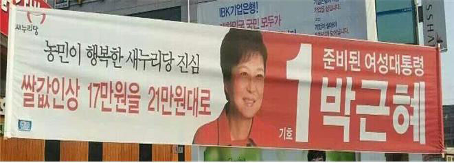 ▲ 18대 대선 당시 새누리당 박근혜 후보의 현수막. 박완주 의원실 제공.