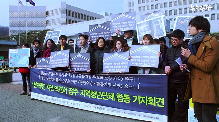 ▲ 2016년 1월 27일, 청년정책네트워크 소속 청년들이 복지부의 제소에 항의하는 기자회견을 열었다.